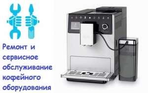 Сервисный центр по ремонту кофейного оборудования. Киев - изображение 1