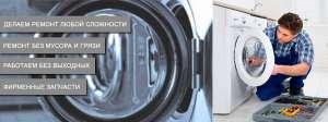 Сервис по ремонту стиральных машин в Одессе - изображение 1