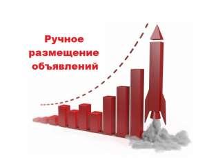 Сервис размещения объявлений - Подать объявления Киев - изображение 1