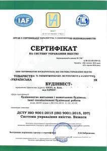 Сертификат ISO - изображение 1