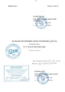 Сертифікація, санітарно-епідеміологічний висновок ДЕРЖПРОДСПОЖИВ служби України (гигиеническое заключение ) - изображение 1