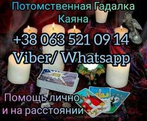 Сильная гадалка в Киеве. Снятие порчи. Гадание. - изображение 1