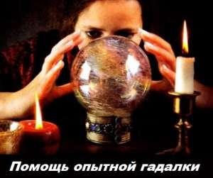 Сильная гадалка в СНГ. Гадалка Наталья Харьков. - изображение 1