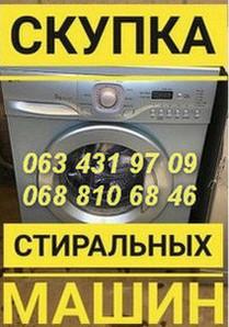 Скупка б/у в Одессе стиральных машин. - изображение 1