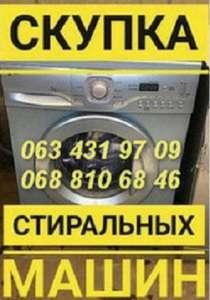 Скупка в Одессе б/у стиральных машин. - изображение 1