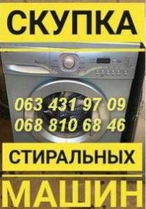 Скупка и утилизация стиральных машин в Одессе. - изображение 1