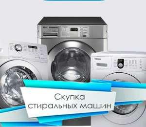Скупка стиральных машинок в Одессе - изображение 1