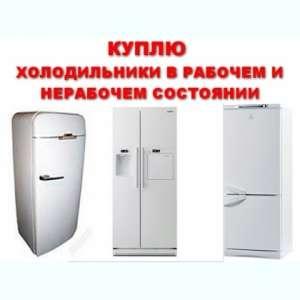 Скупка стиральных машин, холодильников в Одессе - изображение 1