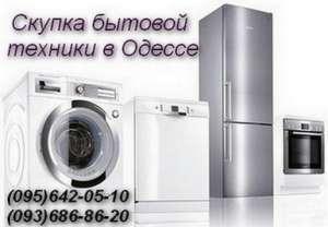 Скупка стиральных машин, холодильников Одесса. - изображение 1