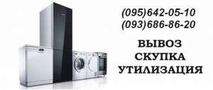 Скупка, утилизация, хлам бытовой техники в Одессе - изображение 1