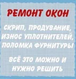 Служба ремонта и регулировки окон и дверей ПВХ Одесса. - изображение 1