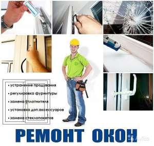 Служба услуг по ремонту пластиковых окон Одесса. - изображение 1