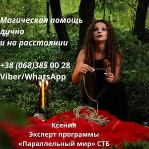 Снятие негатива Киев. Любовная магия Киев. - изображение 1