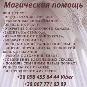Снятие порчи Киев. Помощь мага Киев. Гадание. Приворот. - изображение 1