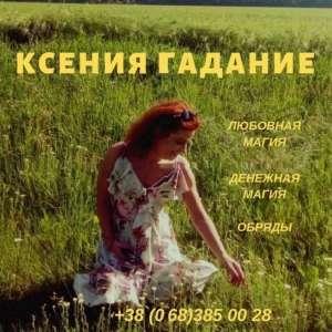 Снятие порчи Киев. Приворот на любовь Киев. - изображение 1