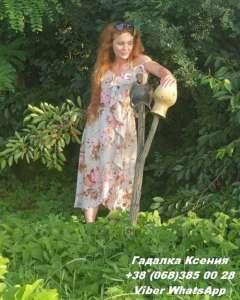 Снятие порчи Киев. Приворот по фото Киев. Гадание Таро. - изображение 1