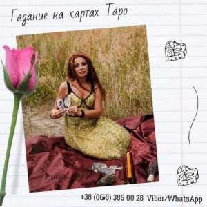 Снятие приворота Киев. Любая магическая помощь лично в Киеве. - изображение 1