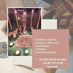 Снять Порчу. Любовный Приворот Киев. Золотой Обряд на Удачу - изображение 1