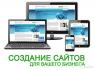 Перейти к объявлению: Создание и продвижение сайтов, настройка рекламы (SEO, SMM, PPC), внедрение CRM Битрикс24