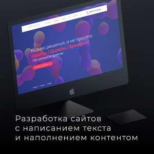 Создание, разработка сайтов. Одесса - изображение 1