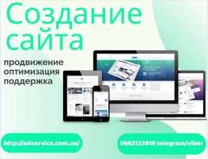 Создание сайтов. Продвижение сайтов - изображение 1