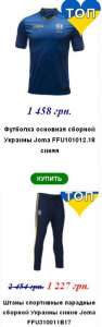 Спортивная одежда для сборной Украины; Joma. - изображение 1