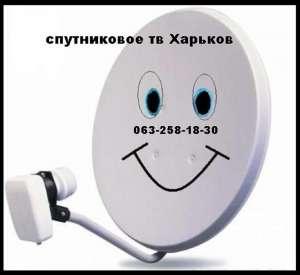 Спутниковое оборудование продажа настройка в Харькове - изображение 1