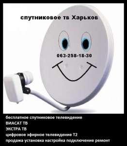 спутниковое тв бесплатное подключить в Харькове и пригороде - изображение 1