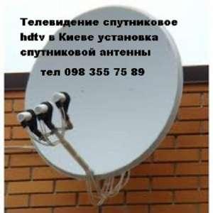 Спутниковое тв Киев - изображение 1