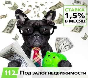 Срочно деньги под залог квартиры без справки о доходах - изображение 1