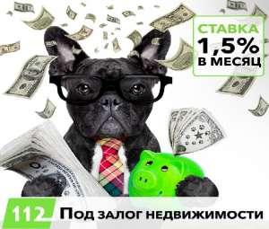 Срочно займ под залог недвижимости без справки о доходах - изображение 1