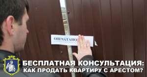 Срочный выкуп квартир и комнат в Одессе. Помощь с документами. Оплата долгов. Бесплатная консультация юриста. - изображение 1