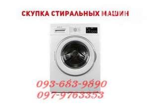 Срочный выкуп стиральных машин Одесса - изображение 1
