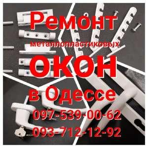 Срочный ремонт любых окон и дверей из ПВХ Одесса - изображение 1