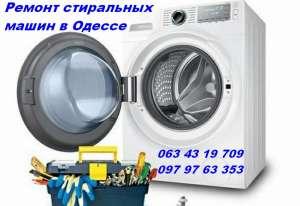 Срочный ремонт стиральных машин Одесса. - изображение 1