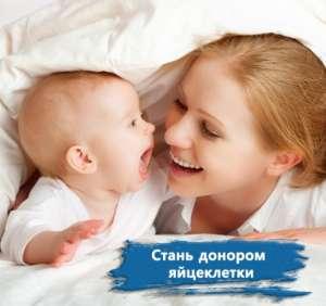 Стать донором яйцеклеток Кропивницкий. - изображение 1