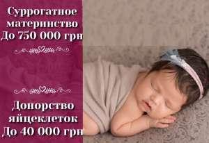СТАТЬ Суррогатной мамой Киев 2020. «HappyMama» - изображение 1