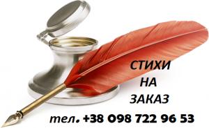 Стихи на заказ Киев || Эксклюзивно для ВАС - изображение 1