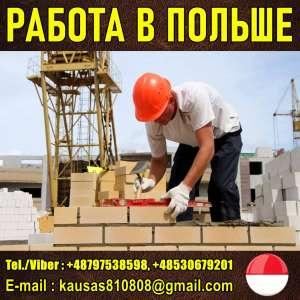 Строители и рабочие. Польша до 2000 Euro в мес. - изображение 1
