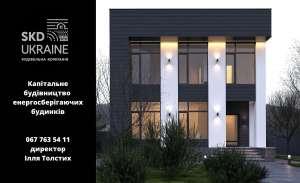 Строительство энергосберегающих домов от компании «СКД Украина» - изображение 1