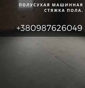 Стяжка пола в краткие сроки Павлоград. - изображение 1