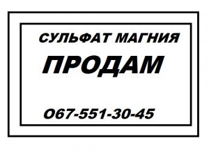 Сульфат магнию || Купить Сульфат магнию в мешках - изображение 1