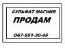 Перейти к объявлению: Сульфат магнию || Купить Сульфат магнию в мешках