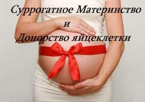 Суррогатное материнство до 540000 грн, ХАРЬКОВ. Стать участницей программы - изображение 1