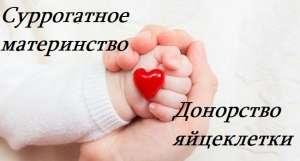 Суррогатное материнство и донорство яйцеклеток ХАРЬКОВ - изображение 1