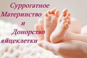 Суррогатное материнство ХАРЬКОВ. Оплата до 540000 грн - изображение 1