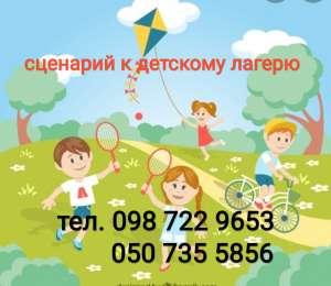 Сценарий к детскому летнему лагерю - изображение 1