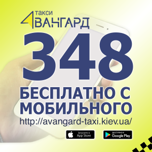 "Такси ""Авангард"". Киев - изображение 1"