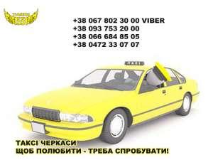 Такси. 1551. Щоб полюбити - треба спробувати - изображение 1
