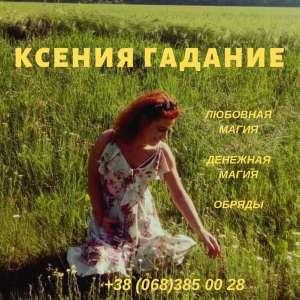 Таролог Киев. Предсказания на будущее. - изображение 1